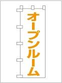 のぼり旗「オープンルーム」