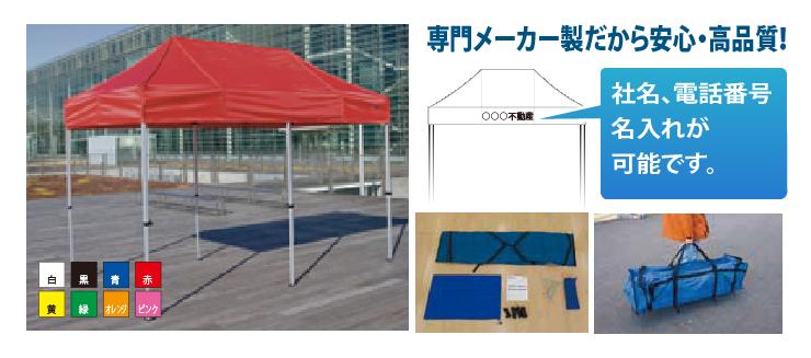 テント 専門メーカー製だから 安心・高品質