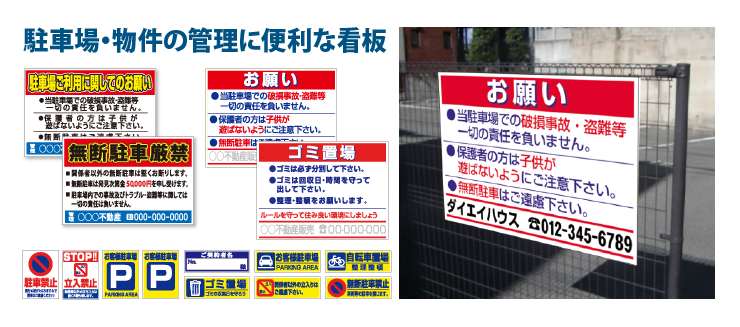 管理看板 駐車場、物件の管理に便利な看板