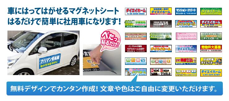 マグネットシート 車に貼ってはがせるマグネットシート。貼るだけで簡単に社用車に