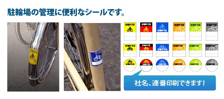 駐輪ステッカー 駐輪場の管理に便利なシールです。
