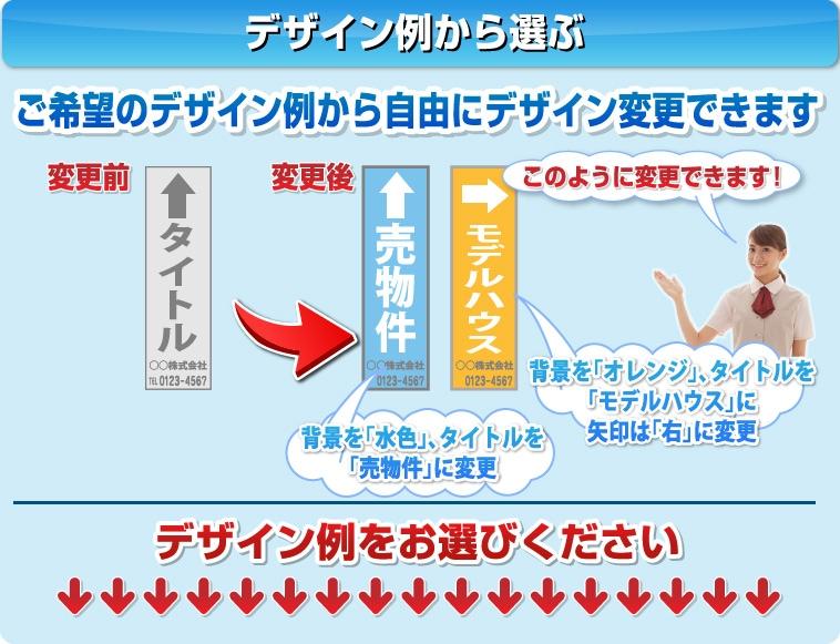 誘導看板(矢印看板) デザインサンプルから選ぶ