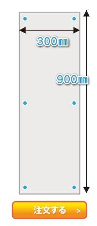 オリジナル誘導看板 300×900mm