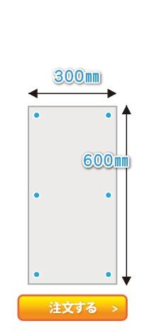 オリジナル誘導看板 300×600mm