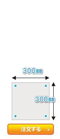 オリジナル誘導看板 300×300mm