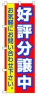 不動産のぼり旗「好評分譲中」NF-39
