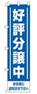 不動産のぼり旗「好評分譲中」NA-137