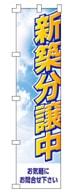 不動産のぼり旗「新築分譲中」ND-65