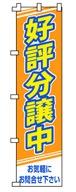 不動産のぼり旗「好評分譲中」NC-130