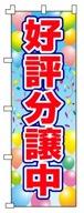 不動産のぼり旗「好評分譲中」NH-152