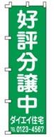 不動産のぼり旗「好評分譲中」NO-02