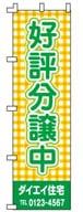 不動産のぼり旗「好評分譲中」NO-40