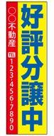 不動産のぼり旗「好評分譲中」KM-04-1