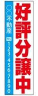 不動産のぼり旗「好評分譲中」KM-05-1