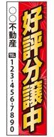 不動産のぼり旗「好評分譲中」KM-09-1