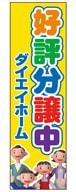 不動産のぼり旗「好評分譲中」KM-16-1