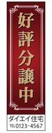 不動産のぼり旗「好評分譲中」KM-31-1