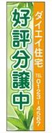 不動産のぼり旗「好評分譲中」KM-33