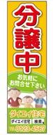 不動産のぼり旗「分譲中」KM-17-1