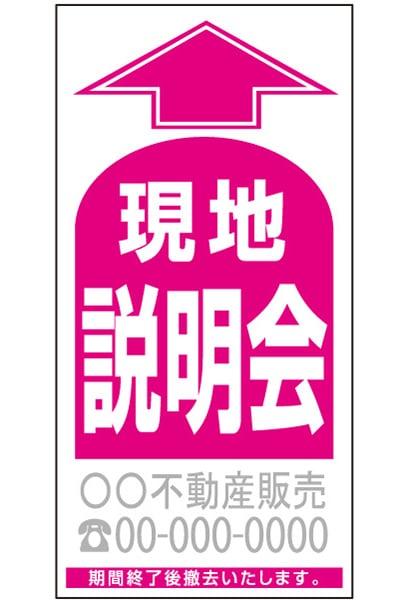 誘導看板「現地説明会」PSP-3