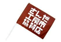クラフトフェアー用の手旗制作