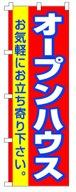不動産のぼり旗「オープンハウス」NF-41