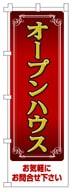 不動産のぼり旗「オープンハウス」NF-100