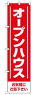 不動産のぼり旗「オープンハウス」NA-141