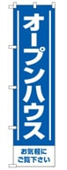 不動産のぼり旗「オープンハウス受付中」NA-143