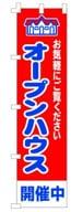 不動産のぼり旗「オープンハウス開催中」NB-132