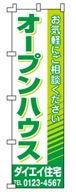 不動産のぼり旗「オープンハウス」NO-07
