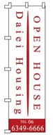 不動産のぼり旗「オープンハウス」NO-15