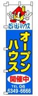不動産のぼり旗「オープンハウス」NO-22