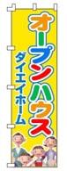 不動産のぼり旗「オープンハウス」NO-47