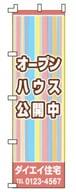 不動産のぼり旗「オープンハウス」NO-48