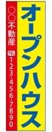 懸垂幕「オープンハウス」KM-04-2