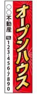 懸垂幕「オープンハウス」KM-09-2