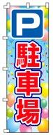 不動産のぼり旗「駐車場」NH-222