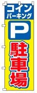 不動産のぼり旗「コインパーキング 駐車場」NH-224