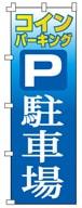 不動産のぼり旗「コインパーキング 駐車場」NH-226