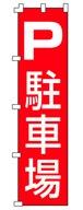不動産のぼり旗「駐車場」NH-228