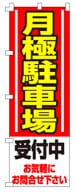 不動産のぼり旗「月極駐車場受付中」NF-117