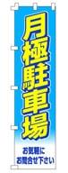 不動産のぼり旗「月極駐車場」NC-63