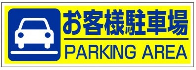 不動産のぼり旗「お客様駐車場」KK-08