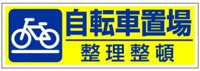 不動産のぼり旗「自転車置場」KK-09