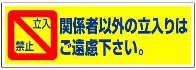 不動産のぼり旗「立入ご遠慮下さい」KK-11
