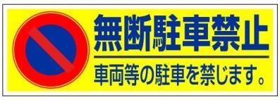 不動産のぼり旗「無断駐車禁止」KK-12
