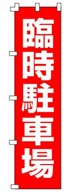 不動産のぼり旗「臨時駐車場」NH-280