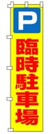不動産のぼり旗「臨時駐車場」NH-281