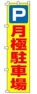 不動産のぼり旗「月極駐車場」NH-269